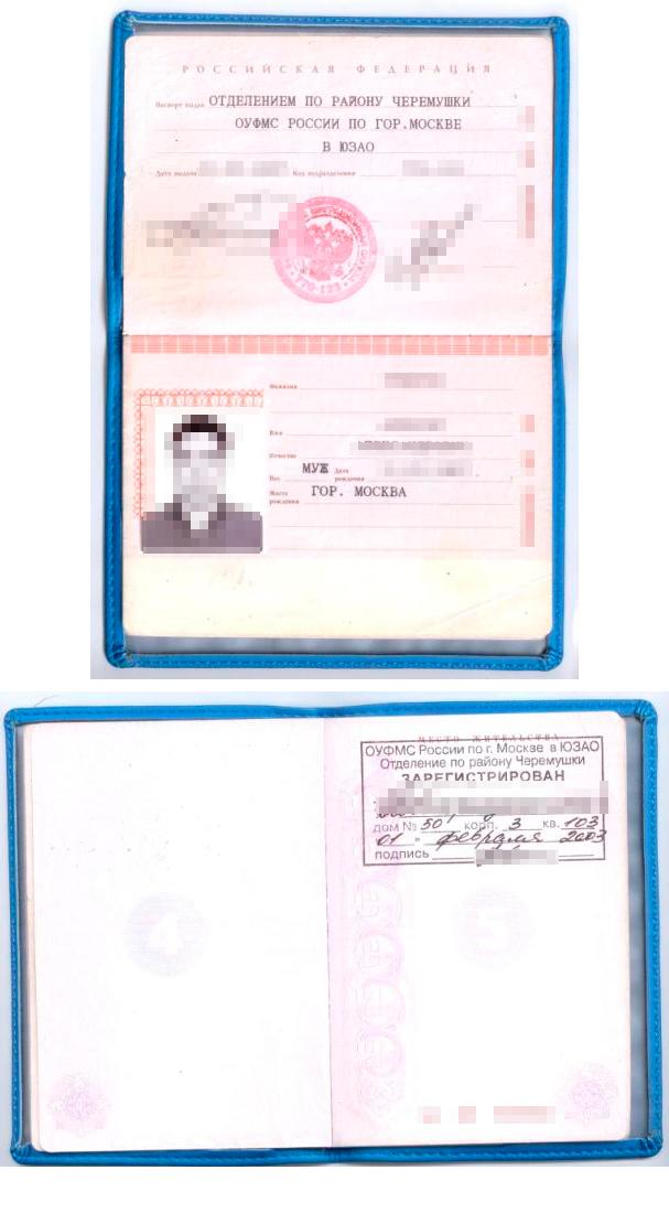 Совет 1: Как сделать копию паспорта